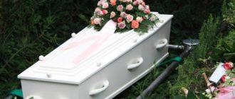 похоронный гроб
