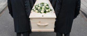 люди несут гроб